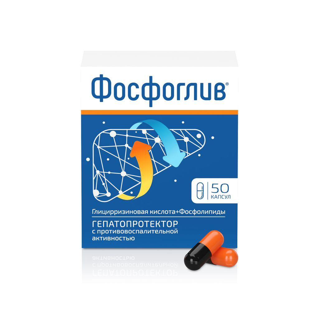 Фосфоглив, 65 мг+35 мг, капсулы, 50 шт. — купить в Саратове, инструкция по применению, цены в аптеках, отзывы и аналоги. Производитель Фармстандарт